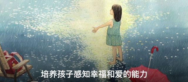 培养孩子感知幸福和爱的能力